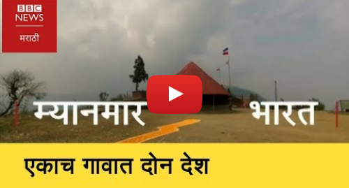 Youtube post by BBC News Marathi: Longwa   One village divided into 2 countries (BBC News Marathi)