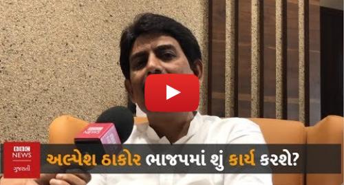 Youtube post by BBC News Gujarati: Alpesh Thakor BJPમાં જોડાયા બાદ શું બોલ્યા?