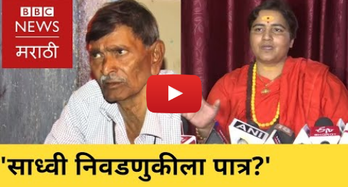 Youtube post by BBC News Marathi: Marathi news  BBC Vishwa 19/04/2019   मराठी बातम्या  बीबीसी विश्व (BBC News Marathi)