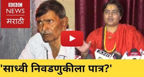 Youtube post by BBC News Marathi: Marathi news  BBC Vishwa 19/04/2019 | मराठी बातम्या  बीबीसी विश्व (BBC News Marathi)