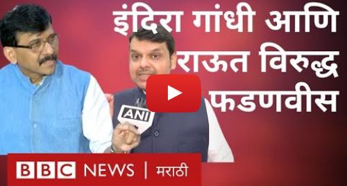 Youtube post by BBC News Marathi: संजय राऊत विरुद्ध देवेंद्र फडणवीस   इंदिरा गांधी - करीम लाला भेट   Sanjay Raut Vs Devendra Fadnavis