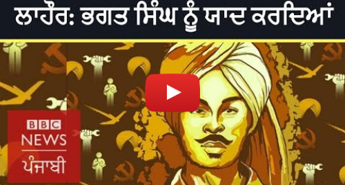 Youtube post by BBC News Punjabi: Remembering Bhagat Singh on His Death Anniversary in Lahore, Pakistan | BBC NEWS PUNJABI