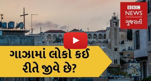 Youtube post by BBC News Gujarati: Instagramની મદદથી વિશ્વને ગાઝામાં લોકોનું સાધારણ જીવન બતાવતાં યુવતીની કહાણી (મ બીબીસી ન્યૂઝ ગુજરાતી)