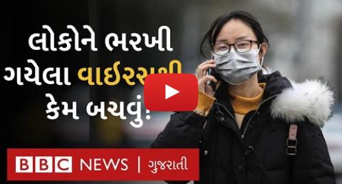 Youtube post by BBC News Gujarati: ચીનના રહસ્યમયી કોરોના વાઇરસથી બચવાના ઉપાયો શું છે?