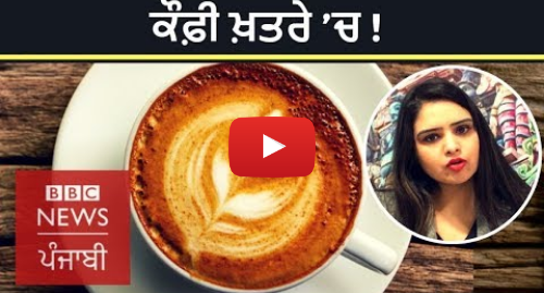 Youtube post by BBC News Punjabi: Coffee going extinct? Many varieties are under threat | BBC NEWS PUNJABI