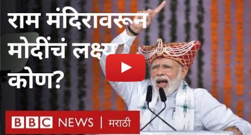 Youtube post by BBC News Marathi: नरेंद्र मोदींनी राम मंदिरावरून नाशिकमध्ये लगावला टोला   Narendra Modi on Ram Mandir in Nashik Rally