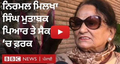 Youtube post by BBC News Punjabi: ਨਿਰਮਲ ਮਿਲਖਾ ਸਿੰਘ ਨੇ ਦੱਸੀ ਆਪਣੀ ਪ੍ਰੇਮ ਕਹਾਣੀ ਤੇ ਦਿੱਤਾ 'ਗਿਆਨ' | Valentine's Day | BBC NEWS PUNJABI