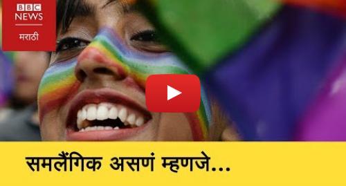 Youtube post by BBC News Marathi: LGBT Pride   Being Gay, Lesbian, Bisexual, Transgender । समलैंगिक असणं म्हणजे? (BBC News Marathi)