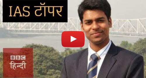 यूट्यूब पोस्ट BBC News Hindi: UPSC Topper Anudeep Durishetty's Tips for IAS or Civil Services Aspirants (BBC Hindi)