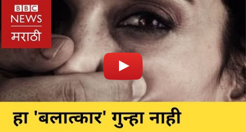 Youtube post by BBC News Marathi: या बलात्कारासाठी शिक्षा नाही II Marital rape is not crime in India(BBC News Marathi)