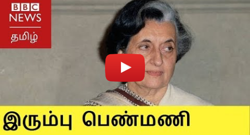 யூடியூப் இவரது பதிவு BBC News Tamil: இரும்பு பெண்மணி இந்திரா காந்தி வாழ்க்கையின் முக்கிய தருணங்கள்