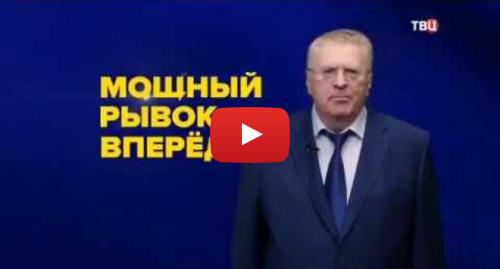 Youtube пост, автор: Александра Полукеева: Предвыборный ролик Жириновского