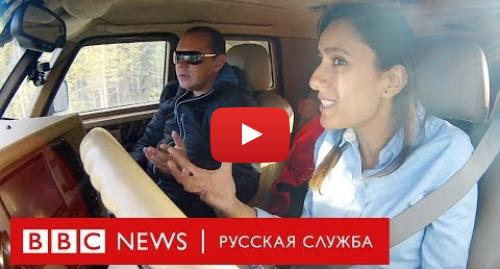 Youtube пост, автор: BBC News - Русская служба: Британцы на русских дорогах. Часть 2   Документальный фильм Би-би-си