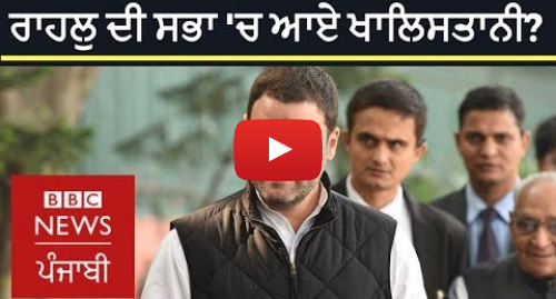 Youtube post by BBC News Punjabi: Reality behind the viral video of Khalistan supporters in Congress meet   BBC News Punjabi