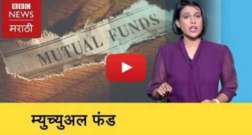Youtube post by BBC News Marathi: Investing in Mutual Funds । म्युच्युअल फंडमधली गुंतवणूक (BBC News Marathi)