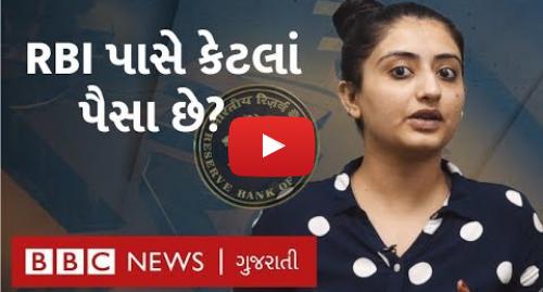 Youtube post by BBC News Gujarati: RBI પાસે કુલ કેટલા પૈસા છે ? Reserve Bank of India