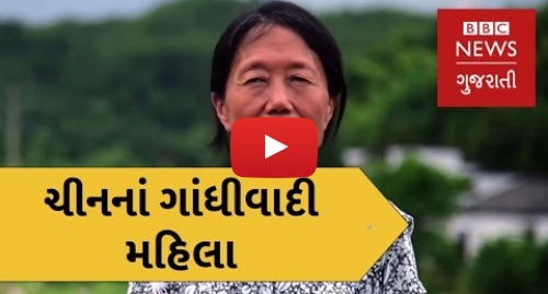 Youtube post by BBC News Gujarati: Meet the Chinese woman who has translated Mahatma Gandhi's writings (BBC News Gujarati)