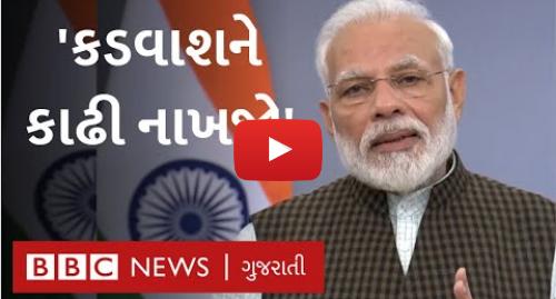 Youtube post by BBC News Gujarati: Narendra Modi એ અયોધ્યા અંગે સુપ્રીમ કોર્ટના ચુકાદા બાદ શું કહ્યું?