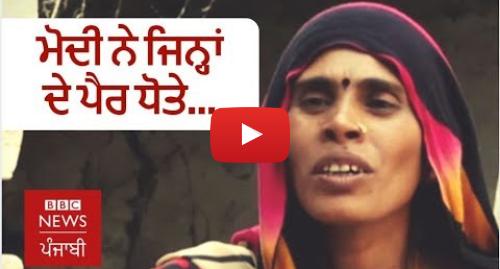 Youtube post by BBC News Punjabi: ਮੋਦੀ ਨੇ ਜਿਨ੍ਹਾਂ ਸਫ਼ਾਈ ਕਰਮੀਆਂ ਦੇ ਪੈਰ ਧੋਤੇ ਸਨ ਉਨ੍ਹਾਂ ਦੀ ਜ਼ਿੰਦਗੀ ਕਿੰਨੀ ਬਦਲੀ   BBC NEWS PUNJABI