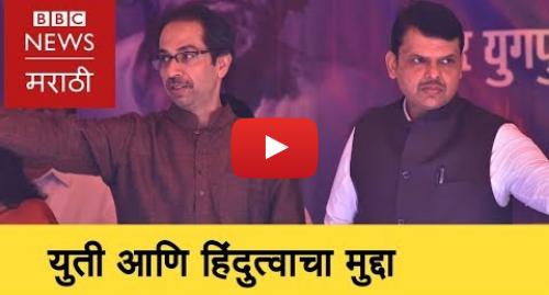 Youtube post by BBC News Marathi: ShivSena BJP alliance and Hindutva   शिवसेना भाजप युती आणि हिंदूत्व (BBC News Marathi)