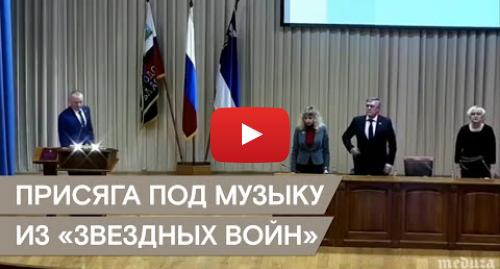 "Youtube post by Meduza: Мэр Белгорода принял присягу под музыку из ""Звездных войн"""