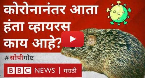Youtube post by BBC News Marathi: हंता व्हायरस आहे काय? तो कोरोना एवढा धोकादायक आहे?