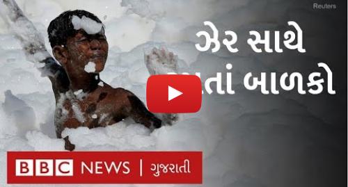 Youtube post by BBC News Gujarati: Chennai Marina Beach   આ ફીણ સાબુ કે શૅમ્પૂના નહીં તો શેના છે? | BBC NEWS GUJARATI