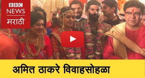 Youtube post by BBC News Marathi: Amit Thackeray wedding attended by?   अमित ठाकरे   लग्नाला कोण-कोण होते उपस्थित? (BBC News Marathi)