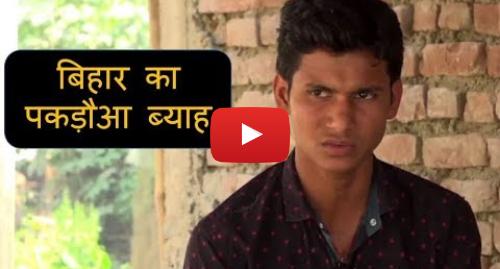 यूट्यूब पोस्ट BBC News Hindi: #BBCShe  Forced Marriage In Bihar Is A Big Issue (BBC Hindi)