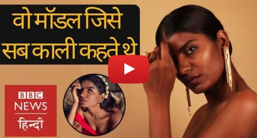 यूट्यूब पोस्ट BBC News Hindi: Dark Model  Meet Sangeeta Gharu who has proved 'Black is Beautiful' (BBC Hindi)