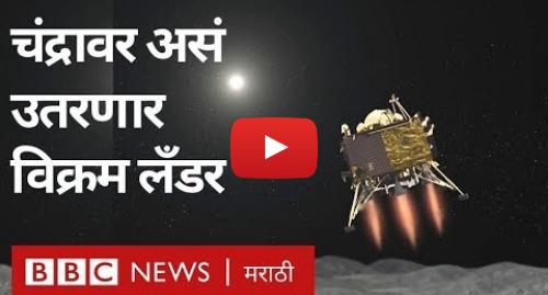 Youtube post by BBC News Marathi: Chandrayaan-2   विक्रम लँडर चंद्रावर असं उतरणार होतं   ISRO's Vikram lander