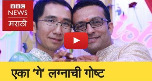 Youtube post by BBC News Marathi: LGBT   Story of a Gay Marriage   समलैंगिक   महाराष्ट्रातल्या 'गे' लग्नाची गोष्ट (BBC News Marathi)