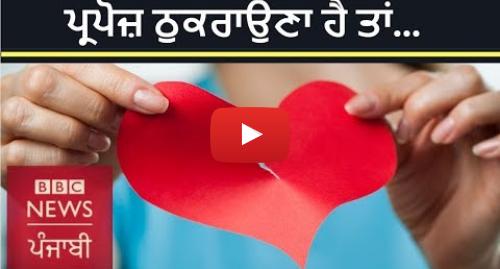 Youtube post by BBC News Punjabi: ਪ੍ਰਪੋਜ਼ ਡੇਅ  ਕਿਸੇ ਨੂੰ ਨਾ ਕਰਨੀ ਹੋਵੇ ਤਾਂ ਇਹ ਤਰੀਕੇ ਕਿੰਨੇ ਅਸਰਦਾਰ? | BBC NEWS PUNJABI