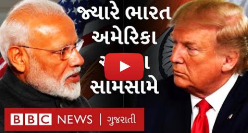 Youtube post by BBC News Gujarati: Trump આ કારણોસર ભારત સાથે કોઈ ડીલ કરવા નથી માગતા?