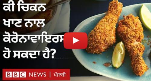 Youtube post by BBC News Punjabi: Coronavirus  ਚਿਕਨ ਖਾਣ ਨਾਲ ਫੈਲ ਸਕਦਾ ਹੈ? ਇਸ ਗੱਲ ਵਿੱਚ ਕਿੰਨੀ ਸੱਚਾਈ   BBC NEWS PUNJABI