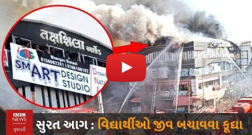 Youtube post by BBC News Gujarati: surat fire   20 લોકોનાં મૃત્યુ ; Ahmedabad, Rajkotમાં પણ ફાયર-સેફ્ટી મામલે ટ્યૂશન-કલાસ પર તવાઈ