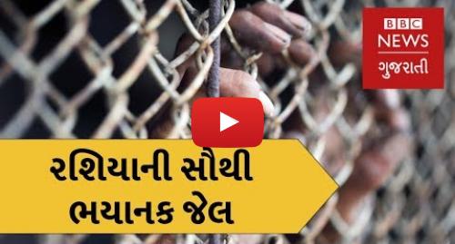 Youtube post by BBC News Gujarati: જેલમાં જુલમ. Leaked Video exposes Torture in Russian Prison (BBC News Gujarati)