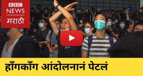 Youtube post by BBC News Marathi: Marathi news  BBC Vishwa 12/06/2019 । Protest in Hong Kong । मराठी बातम्या  बीबीसी विश्व