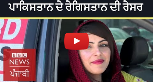 Youtube post by BBC News Punjabi: Salma Khan  Pakistani Girl who Races in the Desert | BBC NEWS PUNJABI