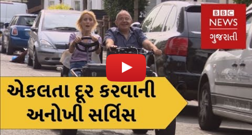 Youtube post by BBC News Gujarati: Take a ride on the Electric Paddle Bike entertaining older people (BBC News Gujarati)
