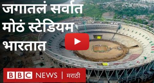 Youtube post by BBC News Marathi: IND vs SA   World's biggest Cricket Stadium। गुजरात   अहमदाबादमध्ये जगातलं सर्वात मोठं स्टेडियम?