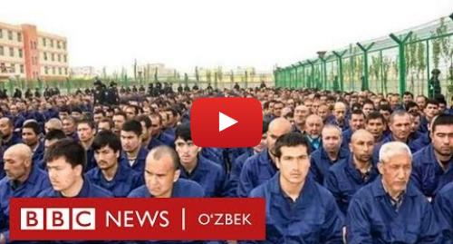 Youtube муаллиф BBC Uzbek: Дунё ва мусулмонлар  Хитой уйғурларнинг миясини қандай ювмоқда - BBC Uzbek