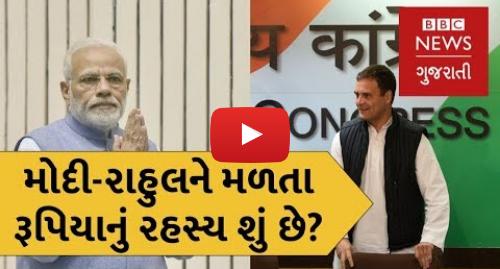 Youtube post by BBC News Gujarati: ભાજપ-કૉંગ્રેસને ચૂંટણી લડવા માટે ક્યાંથી અને કેવી રીતે મળે છે નાણાં? (બીબીસી ન્યૂઝ ગુજરાતી)