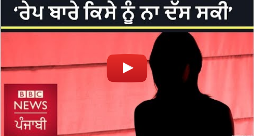 Youtube post by BBC News Punjabi: 'ਮੈਨੂੰ ਬਲੇਡ ਨਾਲ ਕੱਟਿਆ, ਗਰਭਵਤੀ ਹੋਈ ਤਾਂ ਢਿੱਡ 'ਤੇ ਲੱਤਾਂ ਮਾਰੀਆਂ' I BBC NEWS PUNJABI