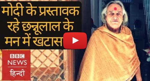 यूट्यूब पोस्ट BBC News Hindi: Narendra Modi के प्रस्तावक रहे Banaras के छन्नू लाल मिश्र के मन में खटास है?