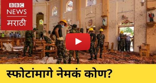 Youtube post by BBC News Marathi: Marathi news  BBC Vishwa 22/04/2019 | मराठी बातम्या  बीबीसी विश्व (BBC News Marathi)