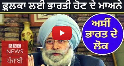 Youtube post by BBC News Punjabi: #IndiaElection2019   'Humanity is above all'  HS Phoolka | BBC NEWS PUNJABI