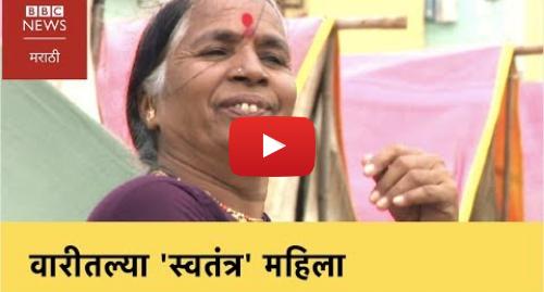 Youtube post by BBC News Marathi: Pandharpur Wari - Women get freedom in wari (BBC News Marathi)
