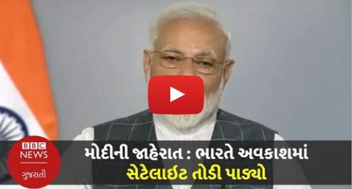 Youtube post by BBC News Gujarati: મોદીની જાહેરાત    ભારતે માત્ર 3 મિનિટમાં અવકાશમાં સેટેલાઇટ તોડ્યો