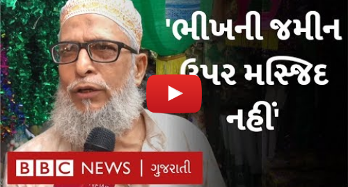 Youtube post by BBC News Gujarati: નરેન્દ્ર મોદીના મતવિસ્તાર વારાણસીના મુસ્લિમો શું કહે છે?
